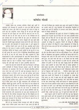 Kamleshwar on Comrade Godse