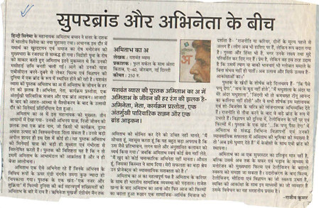 Review Amitabh Ka A