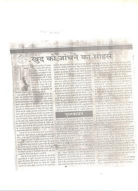 Jansatta reviews Apane Girebaan Men By Arun Prakash