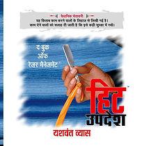 Hit-Updesh-Hindi.jpg