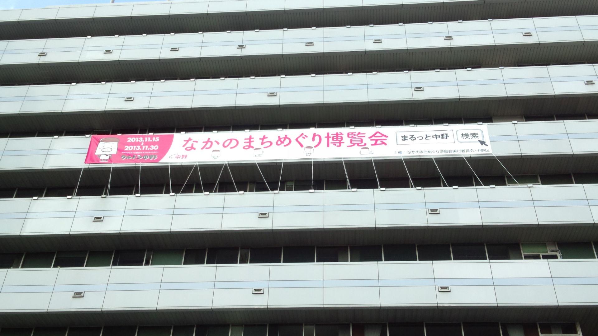 10m横断幕