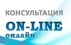 консультация.png