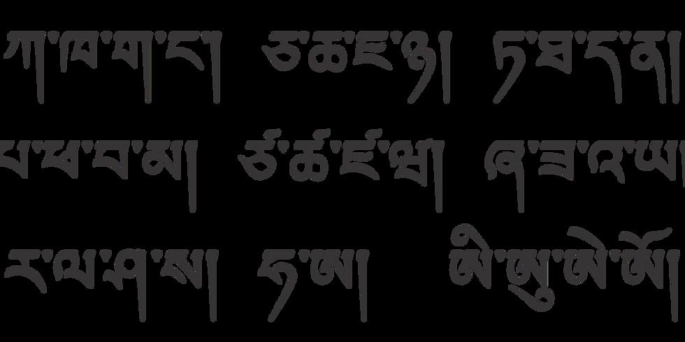 Introduction à la langue tibétaine : cours en ligne