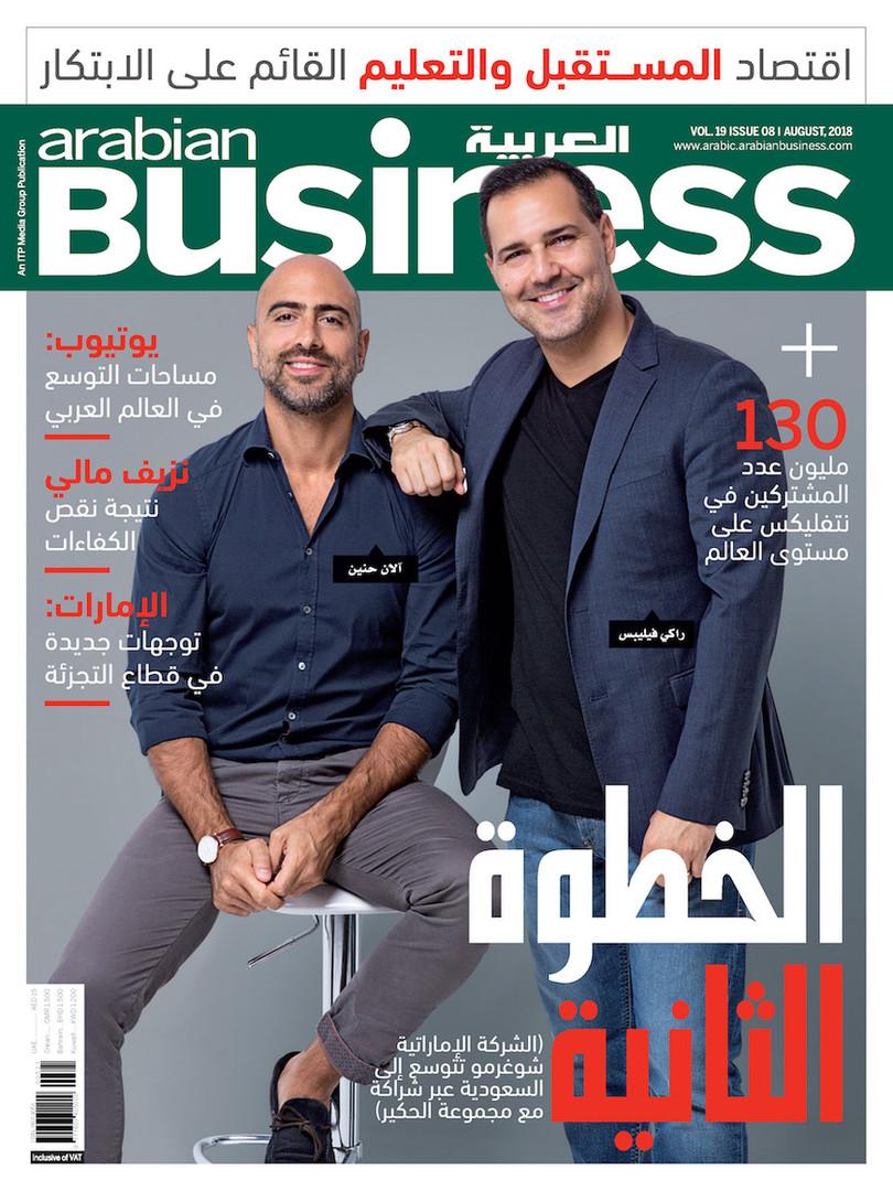 Arabian Business Arabic_1908_2018_201808