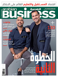 Arabian Business Arabic_1908_2018_201808