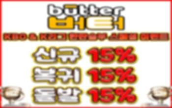 버터 350x220.jpg