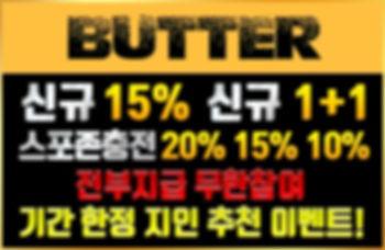 버터벳(350x220).jpg