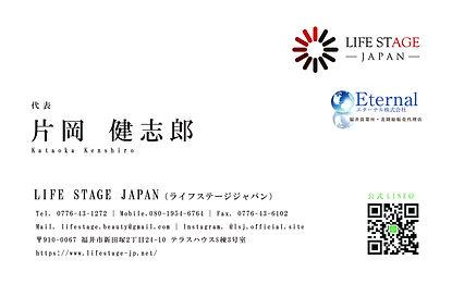社長名刺2019.7.12_ページ_1.jpg