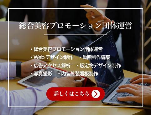 総合美容プロモーション団体運営.jpg