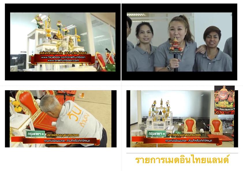 วันทำบุญ รายการเมดอินไทยแลนด์(1)