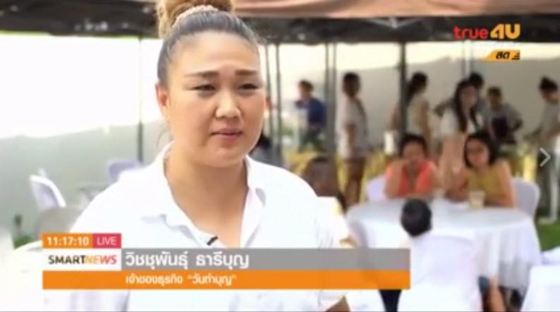 รายการ smartnews true4u