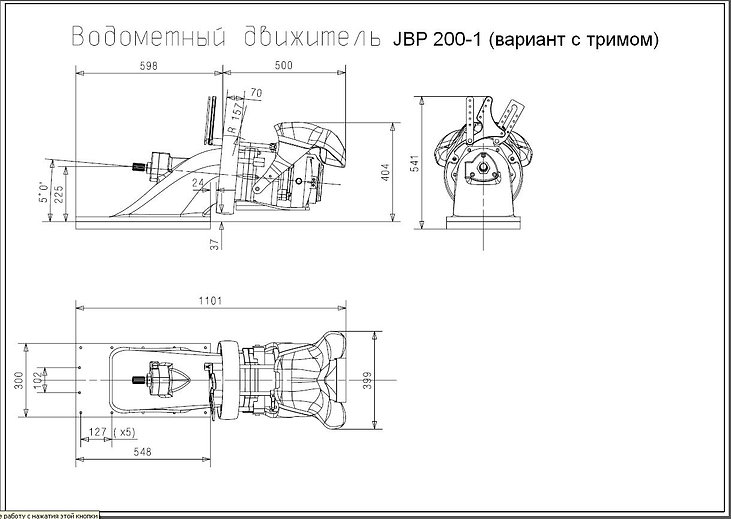 JBP 200-1 + трим7.jpg