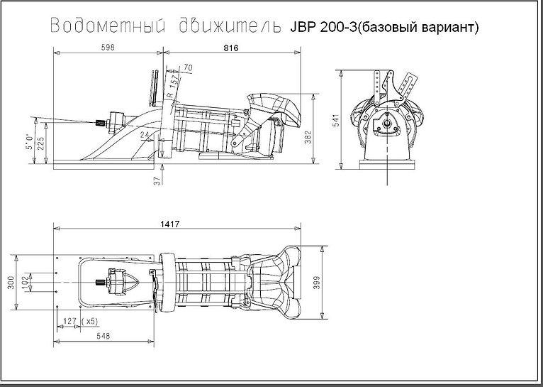 JBP 200-3 (база)15.jpg