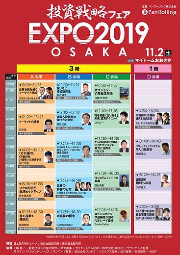 投資戦略EXPO2019大阪.jpg