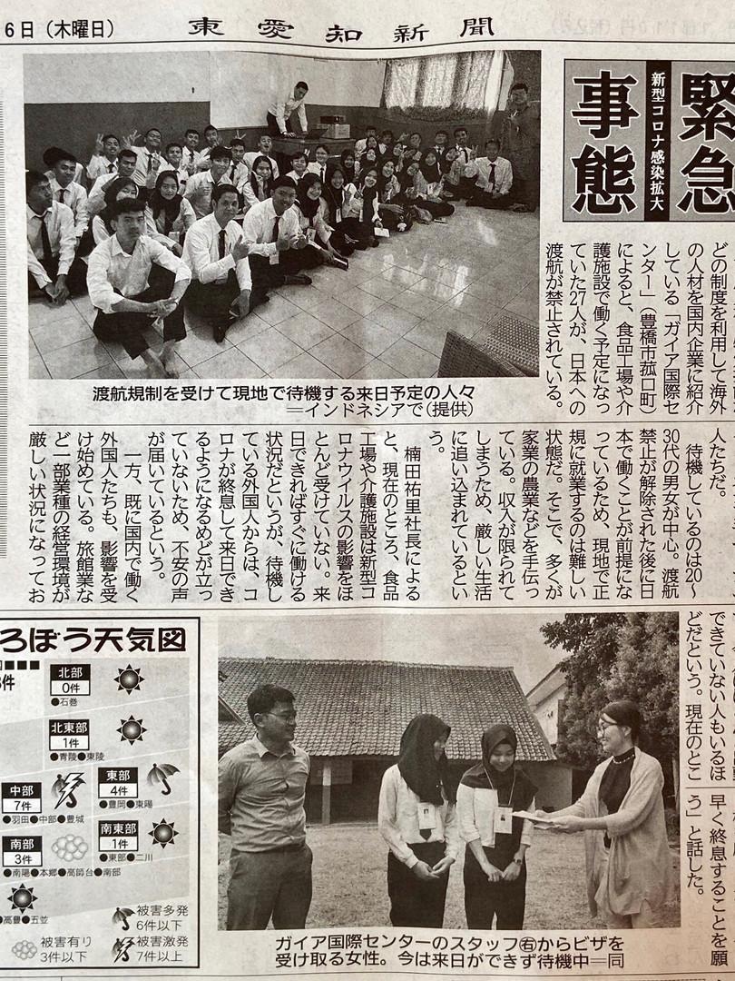 東愛知新聞掲載20200416.jpg