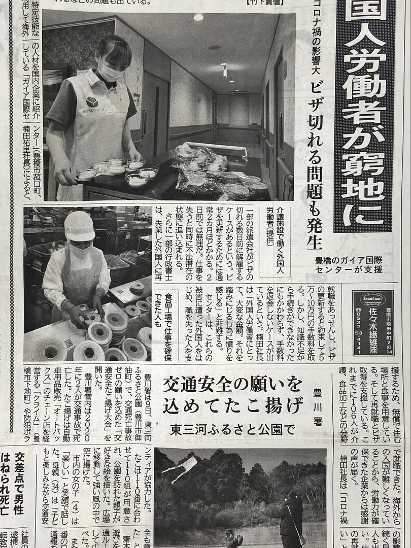 東愛知新聞掲載20210110.jpeg