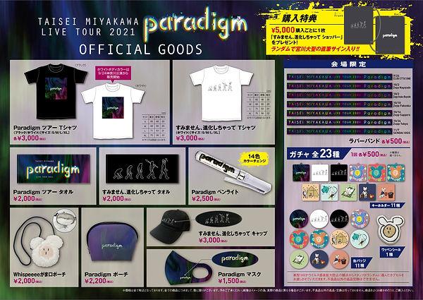Paradigm 全商品POP スタッフ用.jpg