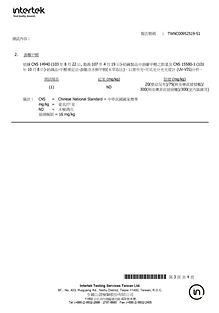 甲醛認證3.JPG