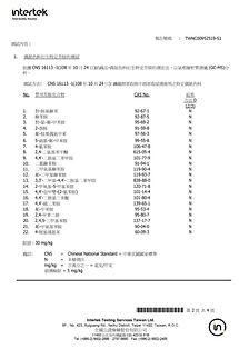 甲醛認證2.JPG