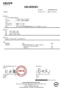 甲醛認證1.JPG