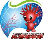 紅珊瑚LOGO.jpg