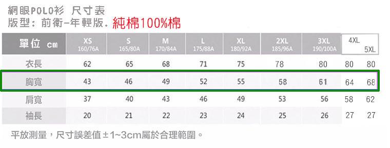 100%純棉POLO 1.2 尺寸表.jpg