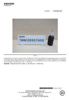墨水認證3.JPG