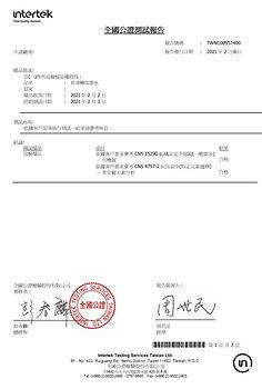 墨水認證1.JPG