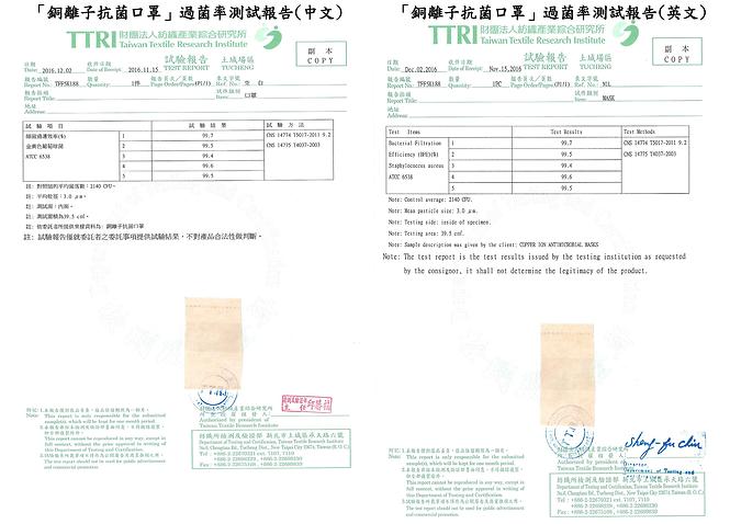 銅離子測試報告.png