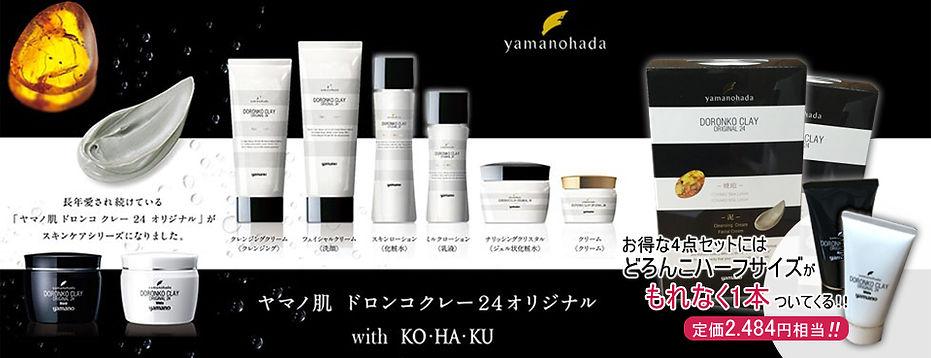ヤマノ肌ドロンコクレー24オリジナルwith KOHAKU | クレオリスキンケア通販