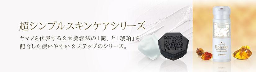 超シンプルスキンケアシリーズ通販 | 3000円以上で送料無料