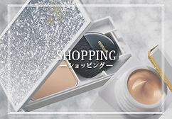 化粧品通販 |スキンケア | コスメ | 大阪 | 八尾 | 山野愛子どろん化粧品取り扱い店