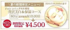 お得なキャンペーン | エステサロン | 大阪 | 八尾 | 山野愛子どろんこ美容青山店