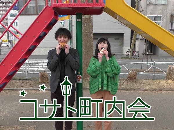 コサト町内会トップ.png