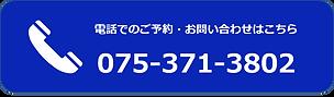 寺町電話.png