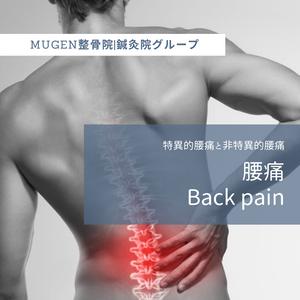 【腰の痛み】特異的腰痛と非特異的腰痛