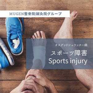 【スポーツ:膝の痛み】オスグッドシュラッター病