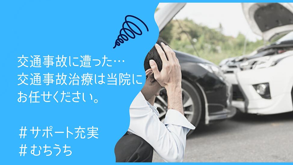 交通事故 (1).png