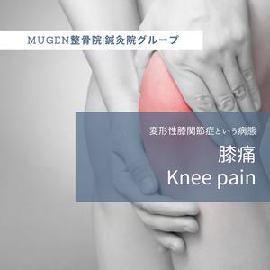 【膝の痛み】変形性膝関節症