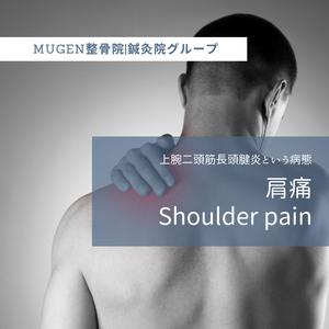【肩の痛み】上腕二頭筋長頭腱炎