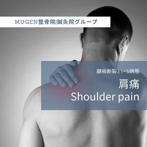 【肩の痛み】腱板断裂