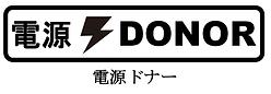 電源ドナー_商標登録検討 .png