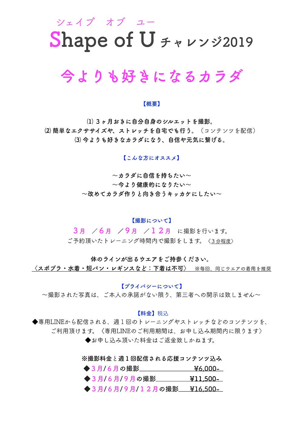YAMADA BODY MAKE.イベント Shape of U シェイプ オブユー