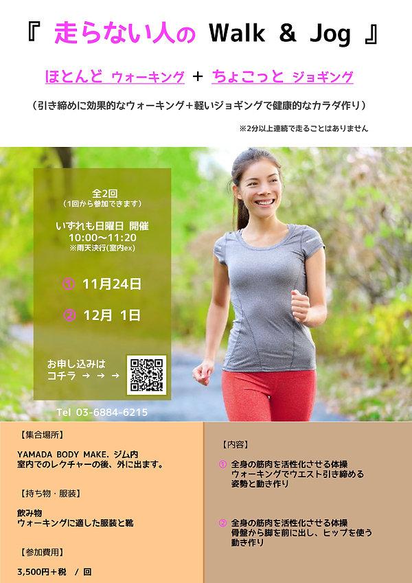 走らない人のwalk&jog yamadabodymake..jpg