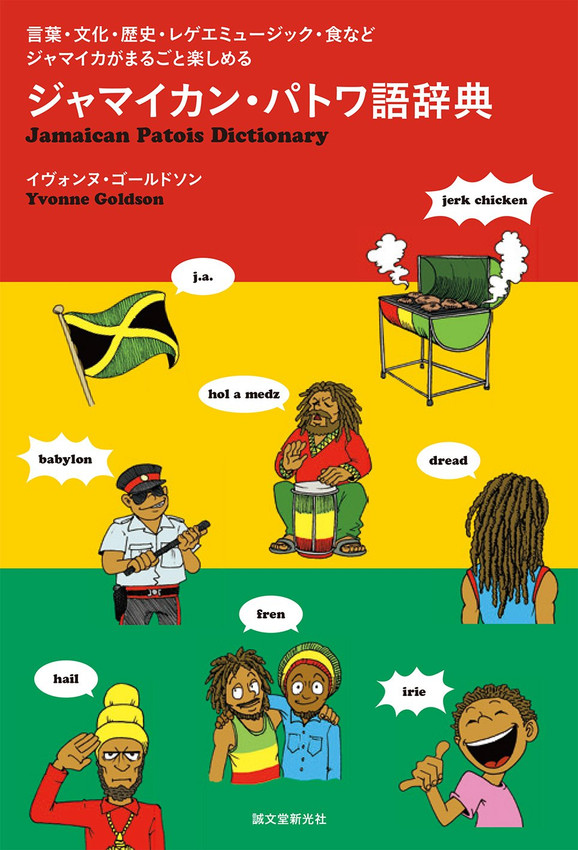 Jamaican Patois Dictionary