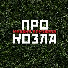 oblojka_eskiz2.jpg