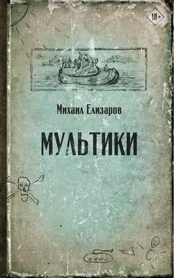 МУЛЬТИКИ