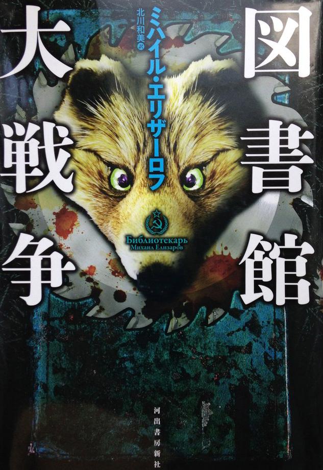 """""""Библиотекарь"""" на японском, 2016"""