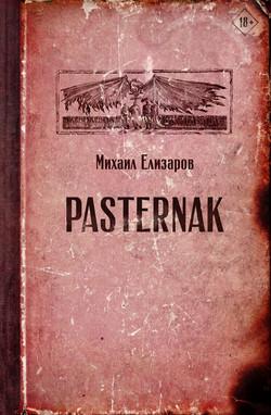 PASTERNAK