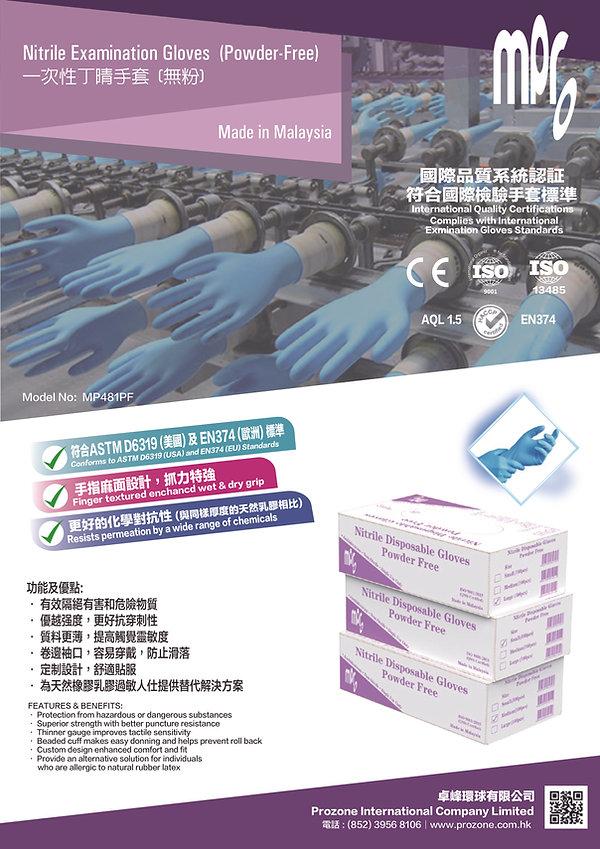 Mpro-Leaflet-20210318.jpg